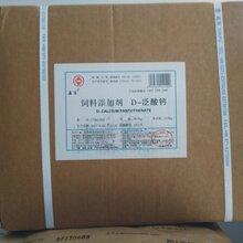 维生素B5价格维生素B5用途维生素B5生产厂家图片