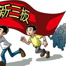 江西宜春新三板垫资开户实控人无奈转让股份作补偿