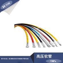 超高压液压软管液压工具专用油管