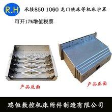 数控龙门铣床导轨钢板防护罩加工中心导轨护板导轨保护罩