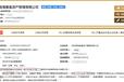 前海公司注册/前海金融公司转让/前海金融公司收购