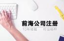 深圳前海外资公司注册,自贸区税收优惠,包含律师公证图片