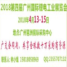 欢迎登陆2018第四届广州国际锂电工业展览会网站
