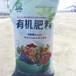 禾丰泰生物科技有限公司禾丰泰有机肥40kg装营养含量高