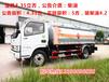 新疆5吨油罐车价格多少_5吨油罐车多少钱一辆