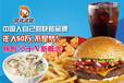 大连中西结合,美味快餐,加盟贝克汉堡!