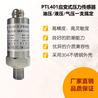 上海隆旅PTL401应变式压力传感器管道压阻式液压油压气压新品