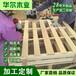 厂家直销木托盘加工定做IPPC标识出口实木托盘叉车货运木托板卡板出口木托盘