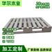 大连保税区木托盘厂家华尔木业定做托盘1200×1000mm