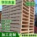 大连木托盘厂家批发二手木托盘熏蒸木质木头托盘欧标出口熏蒸托盘