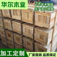 厂家直供高品质实木木箱包装木箱松木杨木熏蒸加工定做可拆卸易安装图片