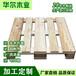 大连港口木托盘厂家华尔木业定做托盘厂家直销1200×1000mm