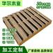 金普新区专用木托盘厂家批发定做木托盘卡板垫板