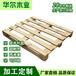 大连自贸区木托盘厂家华尔木业欧标托盘特价批发1200×1000mm