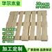 金普新区木托盘厂家华尔木业定做托盘哪家专业1200×1000mm欧标托盘