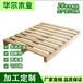 大连港口木托盘厂家华尔木业定做托盘规格1200×1000mm