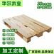 大连保税区华尔木业实木托盘木质托盘托盘厂家加工定做原装现货