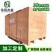 供应大连包装箱|大连木箱|大连胶合板箱|大连胶合板包装箱|