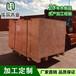 大连木箱海运出口使用包装木箱免熏蒸防潮木箱
