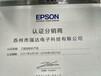 供应爱普生CB-X29投影机苏州经销商