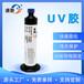 紫外線光固化膠焊點保護膠粘接玻璃金屬電子元件無影膠UV膠水