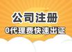 深圳注冊公司/免費股權分配法律咨詢/-優優法務