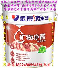 郴州无机涂料领导品牌健康墙面漆加盟好口碑矿物水漆图片