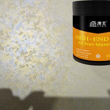 佛山可水洗壁材珠光漆加盟意大利进口涂料品牌艺术漆厂家直销图片