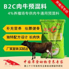 厂家供应肉牛预混料,牦牛专用饲料,育肥牛饲料,牛催肥专用饲料