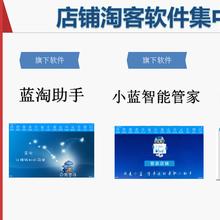 店铺淘客软件加盟代理零售贴牌定制图片