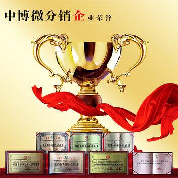 北京中博現在面向全國招小程序代理,系統代理,后續的大力扶持,達到合作共贏