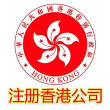 注册香港公司和注册英国公司的区别普瑞鑫国际