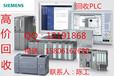 福州高价回西门子PLC、AB模块显示屏存储器