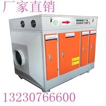 等离子废气处理设备uv光氧废气净化器光氧催化废气处理设备净化器