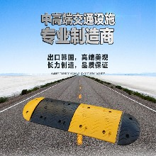 厂家直销道路交通设施产品减速带橡胶减速带交通安全设施减速垄