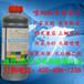 喷码机专用墨水威利430手机电池喷码机201-0001-684抗酒精墨水