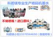 科若镁专业生产喷码机墨水溶剂清洗剂进口原材料不堵喷嘴喷头