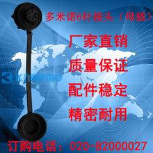 母插同步器传感器接头6针多米诺A100、A200、A300喷码机配件