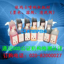 替代喷码机耗材喷码机油墨墨水添加剂稀释剂清洗剂适用于依玛士9010/9020/9030