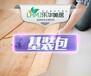 郑州全屋装修老房翻新包设计包基材包施工包监理就在乐华美居!