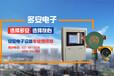 武汉有害气体检测器-优质气体报警器厂家直销-武汉可燃气体检测器!