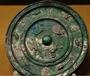 铜镜的市场价值怎么样?四川成都哪里有铜镜的免费鉴定和交易?