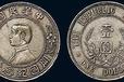 孙中山开国纪念币的价格是多少?哪里可以免费鉴定
