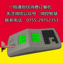 深圳指纹消费机指纹售饭机指纹就餐机考勤机上门安装