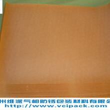 VCI防锈牛皮纸,气相防锈牛皮纸,气相防锈纸