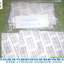 VCI防锈粉末,VCI粉末,VCI防锈剂,VCIpowder