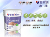 环保内墙乳胶漆广东涂料厂家供应抗碱净味通用水性漆加盟