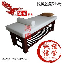 鸿图家具美容床按摩床