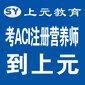 靖江有學營養師的教育機構推薦嗎靖江營養師培訓班圖片