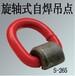 供应原装进口科耐S-265旋转式自焊吊点